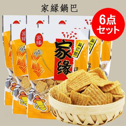 家縁鍋巴 五香味6点セット 中華おこげお菓子 間食 中華食材 72g×6