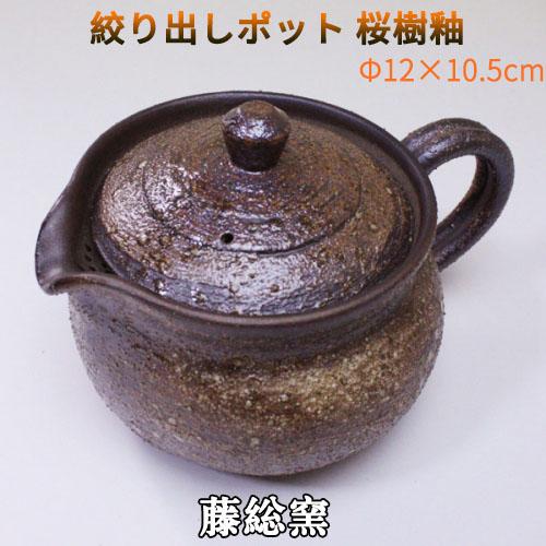 萬古焼 藤総窯 絞りだしポット 桜樹釉 陶器 国産 38-14