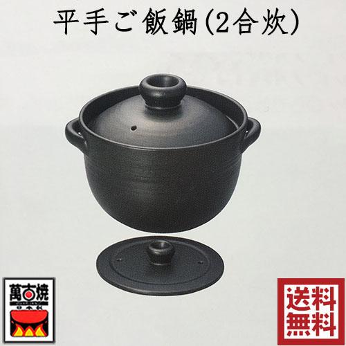 平手ご飯鍋2合炊 炊飯土鍋 萬古焼 二重蓋 土釜 直火OK 日本産 直径19cm 13-16