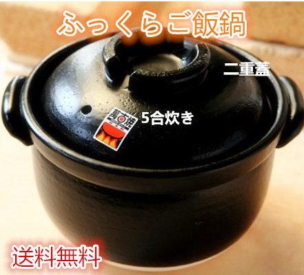 ふっくらご飯鍋(二重蓋) 5合炊 萬古焼 炊飯鍋 ごはん鍋 土鍋 直火対応 14-09 日本製