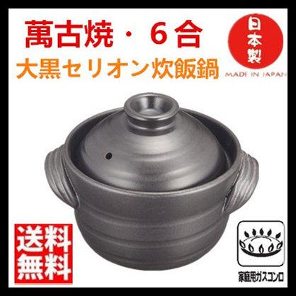 大黒セリオン炊飯鍋(二重蓋) 6合炊 ガス炊飯器 萬古焼 ごはん鍋 土鍋 4-5人用 直火対応 12-01 2重蓋 ST0801日本製