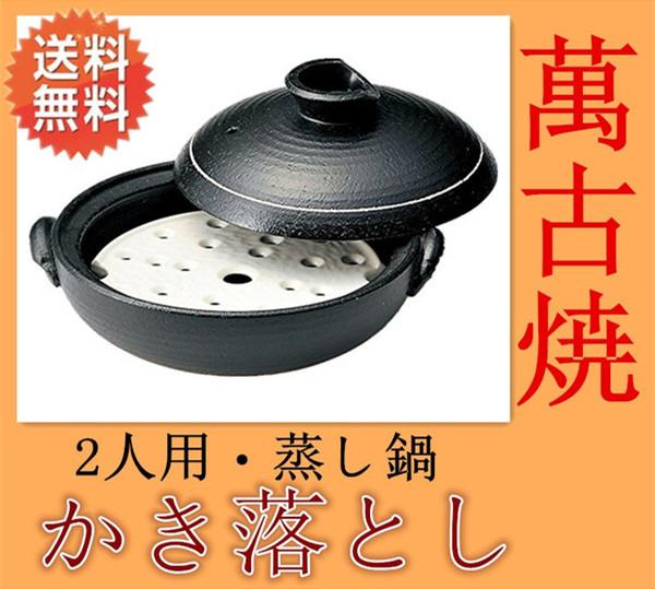9540267f198f 2人蒸し鍋 かき落とし 萬古焼 万能蒸し土鍋 2人用 陶器 直火対応 22-08 驚き価格