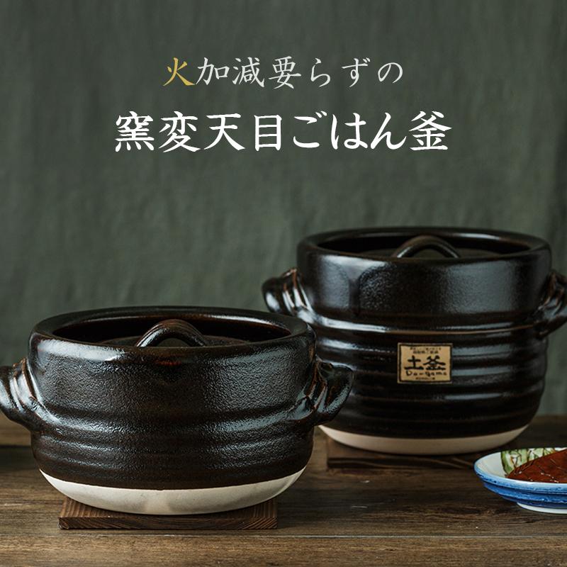 窯变天目 ご飯鍋에 대한 이미지 검색결과