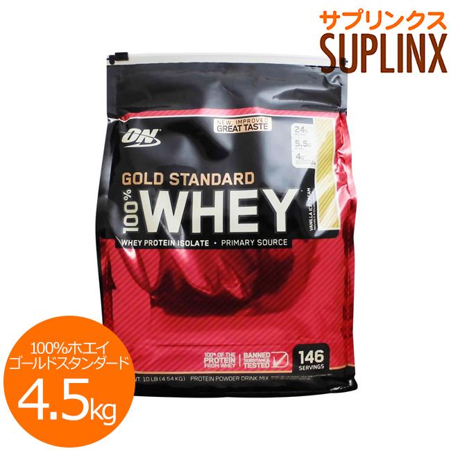 【正規品】[ 超大容量4.5kg ] 100%ホエイ ゴールドスタンダード プロテイン ※バニラアイスクリームOptimum Nutrition/オプチマム/オプティマム