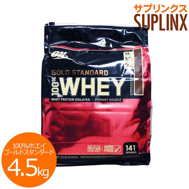【正規品】[ 超大容量4.5kg ]100%ホエイ ゴールドスタンダード プロテイン ※エクストリームミルクチョコレートOptimum Nutrition/オプチマム/オプティマム