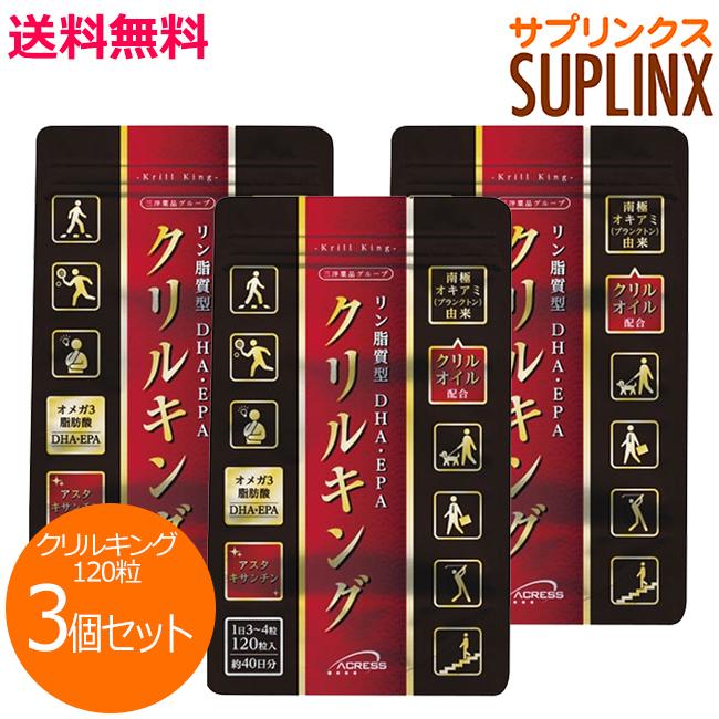 [日本発送・同梱不可] クリルキング(クリルオイル)3個セット ※送料無料※代引き不可※こちらの商品は通常・お試しサイズ合わせてお一人様2点限りとさせていただきます。