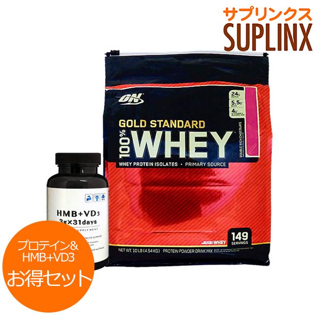 【超お得セット】100%ホエイ ゴールドスタンダード プロテイン約4.5kg ※ストロベリー (1個)& HMB+VD3(1個)TOP海外サプリメント店舗のオリジナルHMB!/Optimum Nutrition/オプチマム/オプティマム