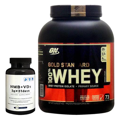 [香港発送]2.3kg 100%ホエイ ゴールドスタンダード プロテイン ※バナナクリーム& HMB+VD3(1個) ビタミンD