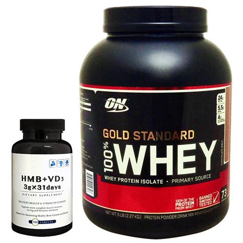 [香港発送]2.3kg 100%ホエイ ゴールドスタンダード プロテイン ※チョコレートモルト& HMB+VD3(1個)