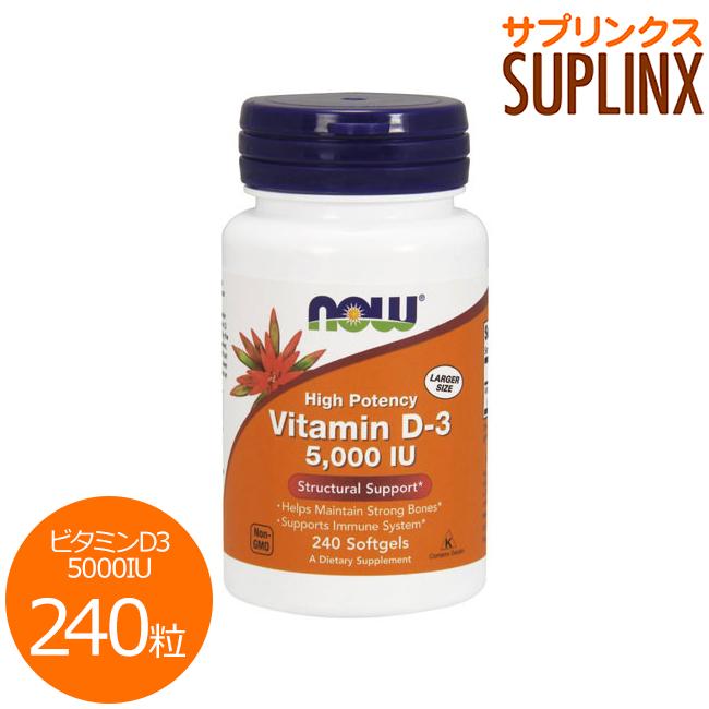 ビタミンD3 5000IU 240粒[サプリメント/健康サプリ/サプリ/ビタミン/ビタミンD/now/ナウ/栄養補助/栄養補助食品/アメリカ/ソフトジェル/サプリンクス]