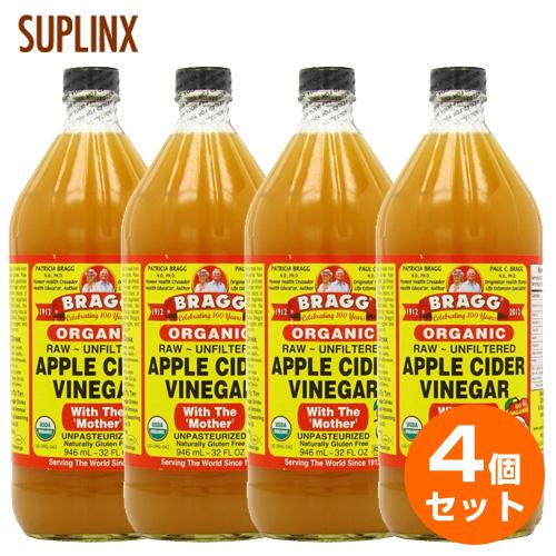 【4個セット】Bragg アップルサイダービネガー(リンゴ酢) 946ml(355-01321)[健康食品/栄養/健康ドリンク/サプリンクス/通販/] 栄養・健康ドリンク