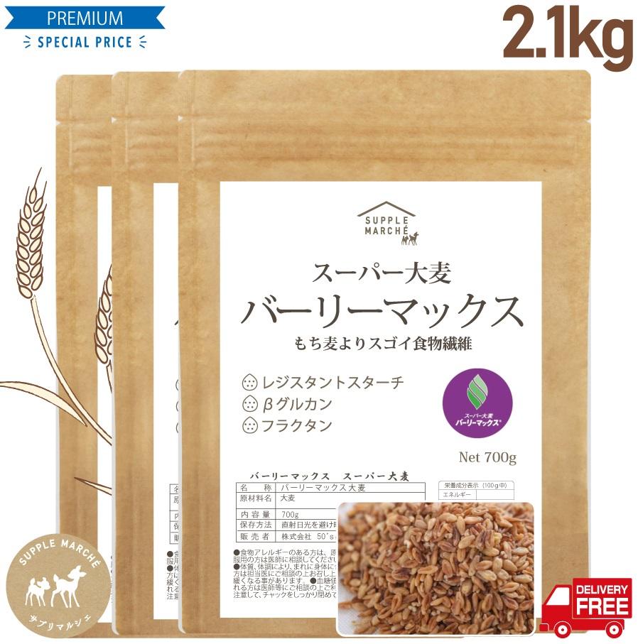 オーストラリア連邦科学産業機構が10年かけて開発 高機能大麦でレジスタントスターチ 難消化性でんぷん が豊富 食物繊維の質 量がスゴイ 送料無料 スーパー大麦 バーリーマックス 2.1kg 700g×3袋 付与 豊富な品 食物繊維がもち麦の2倍 レジスタントスターチ 大麦 糖質制限 もち麦 デキストリン はと麦 オーツ麦 糖質オフ 糖質カット 不溶性 水溶性 玄麦 雑穀 賞味期限6ヶ月以上 低糖質