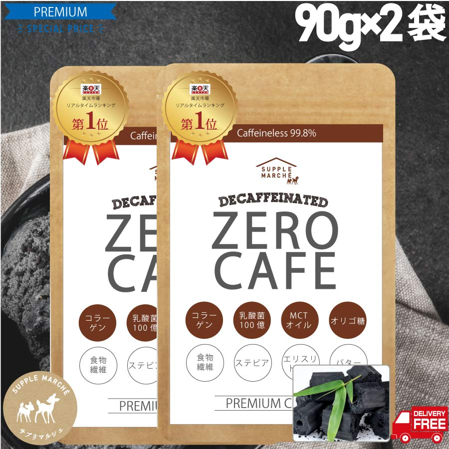 完全無欠 最強 バターコーヒー デカフェ お徳用 2個セット30%OFF チャコールクレンズ ダルゴナコーヒー インスタント 入手困難 約30杯 ゼロカフェ アイスコーヒー ダイエットコーヒー ダイエット MCTオイル 乳酸菌 90g カフェインレス 有名な