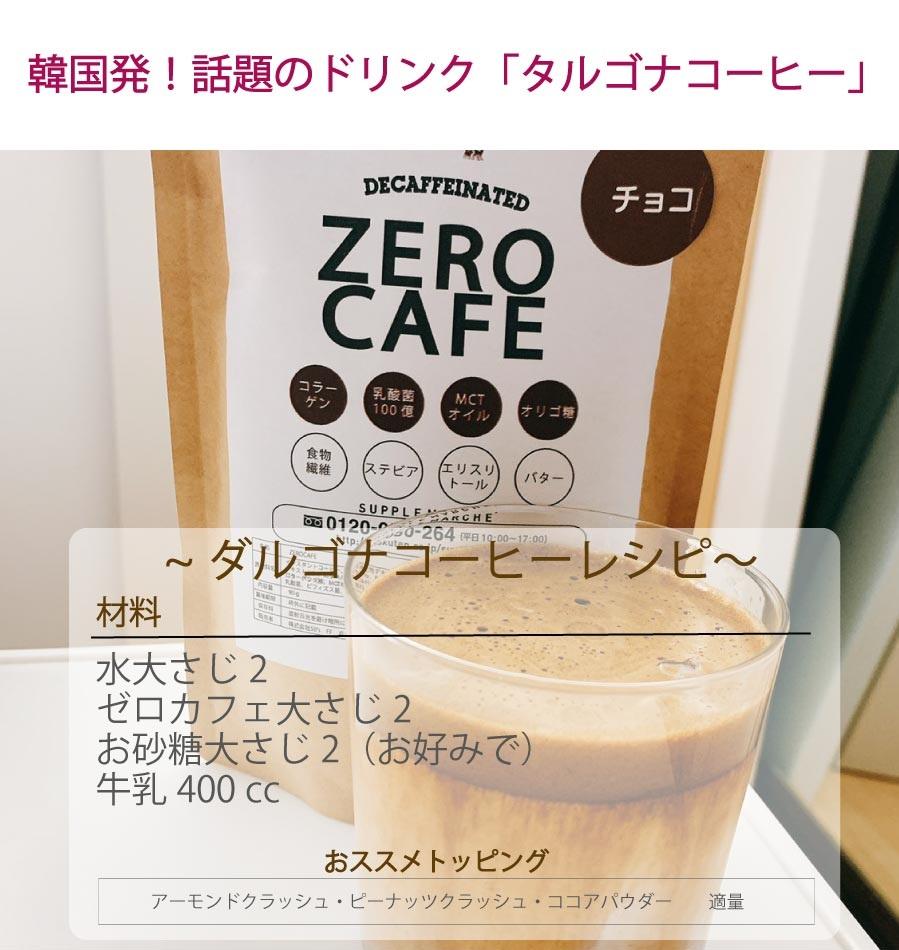 イン 抹茶 カフェ
