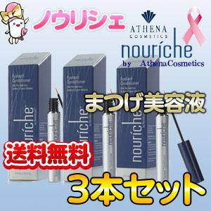 【送料無料】nouriche(ノウリシェ)3.75ml×3本セット/まつげ美容液【普通便発送】【smtb-KD】