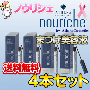 【送料無料】nouriche(ノウリシェ)3.75ml×4本セット/まつげ美容液【普通便発送】【smtb-KD】