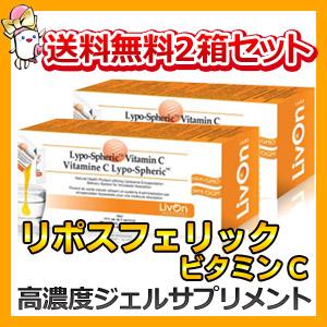 【送料無料2個セット】リポスフェリック ビタミンC 1000mg(30袋×2)高濃度ジェルサプリメント Lypo-Spheric VitaminC【smtb-KD】