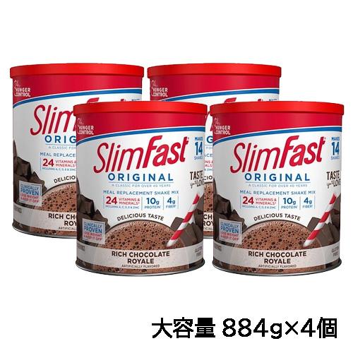 送料無料 スリムファースト(チョコレート味)大容量884g×4個セット【smtb-KD】