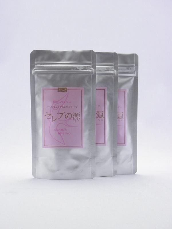 セレブの源(3袋セット)◆単品より10%OFF◆