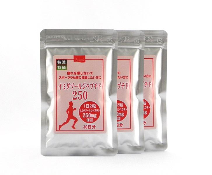 イミダゾールジペプチド250(3袋セット)◆単品より10%OFF◆