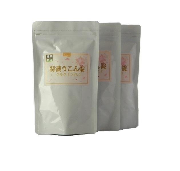 特濃うこん錠 クルクミン37.5(3袋セット)◆単品より10%OFF◆