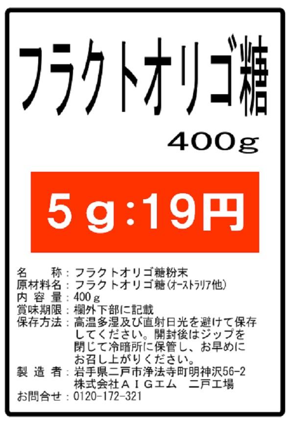 トクホでも使われる フラクトオリゴ糖400g おすすめ 新作送料無料 微顆粒 サプリ 送料無料