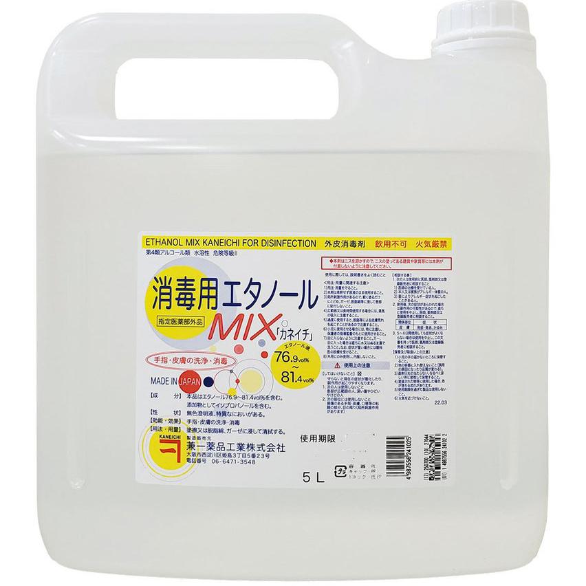 消毒用エタノールと同品質兼一薬品工業 消毒用エタノールMIX 15L(5リットル×3)【消毒用アルコール】【医薬部外品】