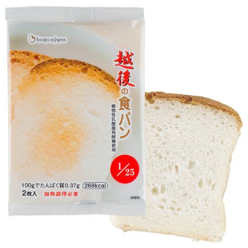 バイオテックジャパン越後の食パン 2枚×20個×5個セット【JAPITALFOODS】