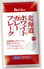 ハウス食品株式会社北海道ホワイトカレーフレーク 1kg×10入(発送までに7~10日かかります・ご注文後のキャンセルは出来ません)