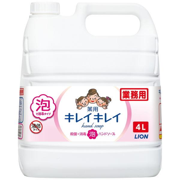 ライオン株式会社『キレイキレイ 薬用泡ハンドソープ 業務用 4L×3個セット』【医薬部外品】