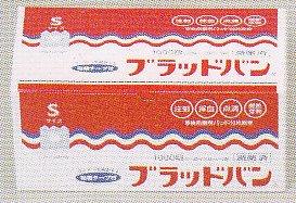 ◆祐徳薬品工業株式会社◆ブラッドバンSサイズ1000回(1000枚)×3個セット◆注射・採決・点滴・関節穿刺小児みずいぼ治療のあとにも(発送までに7~10日かかります・ご注文後のキャンセルは出来ません)