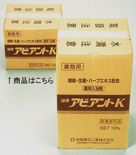 ご家庭で簡単酵素風呂・薬湯祐徳薬品 薬用アビアントK 5kg【医薬部外品】