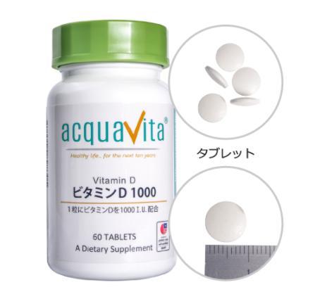 ※直送品:代引き不可acquavita アクアヴィータ ビタミンD1000 60粒 約60日分 記念日 特価