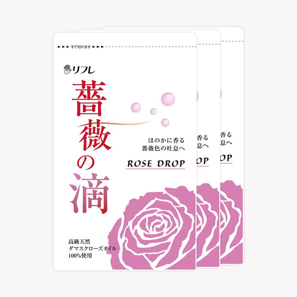 リフレ 薔薇の滴 62粒(約1ヶ月分)×3袋 送料無料※代引きは送料加算