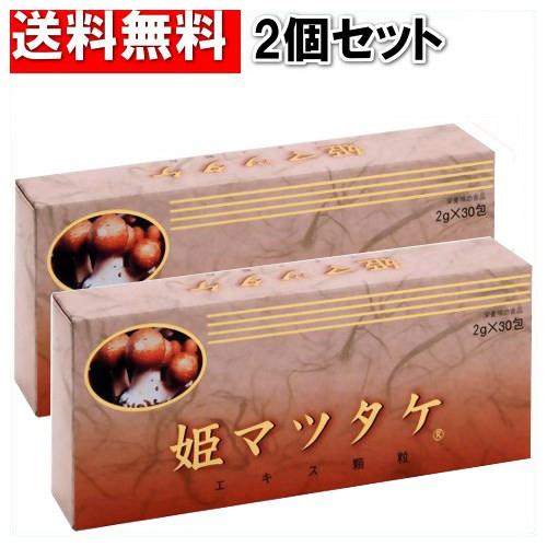 日本食菌工業 姫マツタケエキス顆粒 30包(約10~30日分)×2個セット