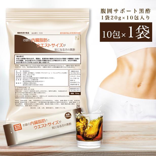 【機能性表示食品】本品には酢酸が含まれます。酢酸は、肥満気味の健康な方のおなかの脂肪( 内臓脂肪) を減少させる機能、おなか周りのサイズを減らす機能があることが報告されています。 機能性表示食品:お腹の内臓脂肪とウエストサイズが気になる方の黒酢:10包 5-ALA コロナ太り 巣ごもり 酢酸 アミノ酸 ダイエット 黒酢 スティック 酵素 断食 置き換え ドリンク サプリ 国産 鹿児島 ポイント消化