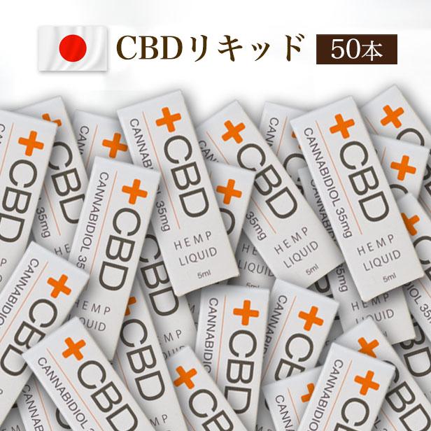 CBDリキッド CBD35mg 5ml×50本セット カンナビジオール ヘンプ ヴェポライザー ベポライザー リキッド 農薬不使用 vape ストレス 過食 更年期 結晶 電子タバコ 送料無料 39【39ショップ】