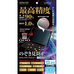 コクヨ KOKUYO EVF-HLPR13HDW OAフィルター/のぞき見防止タイプ ハイグレード 13.3型HDワイド用