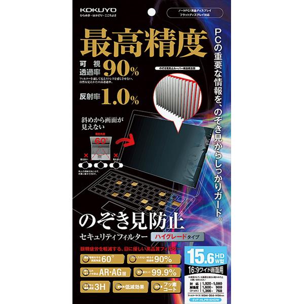 コクヨ KOKUYO EVF-HLPR15HDW OAフィルター/のぞき見防止タイプ ハイグレード 15.6型HDワイド用