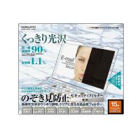 コクヨ KOKUYO EVF-CLPR15N OAフィルター/のぞき見防止・光沢タイプ 15.0型 視認角度60度