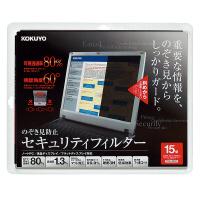 コクヨ KOKUYO EVF-LPR15N OAフィルター/のぞき見防止タイプ 15.0型 視認角度60度