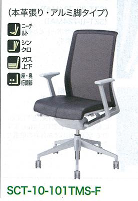 【代引き不可】NAIKI SCT-10-101TMS-F 輸入チェアー(ヘイワース)