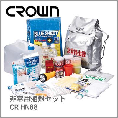 【防災特集】アケボノクラウン 非常用避難セット CR-HN88 (M201703)