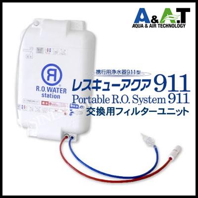 【送料無料】《メーカー直送代引不可》A&AT 交換用フィルターユニット(レスキューアクア911用) FU-911