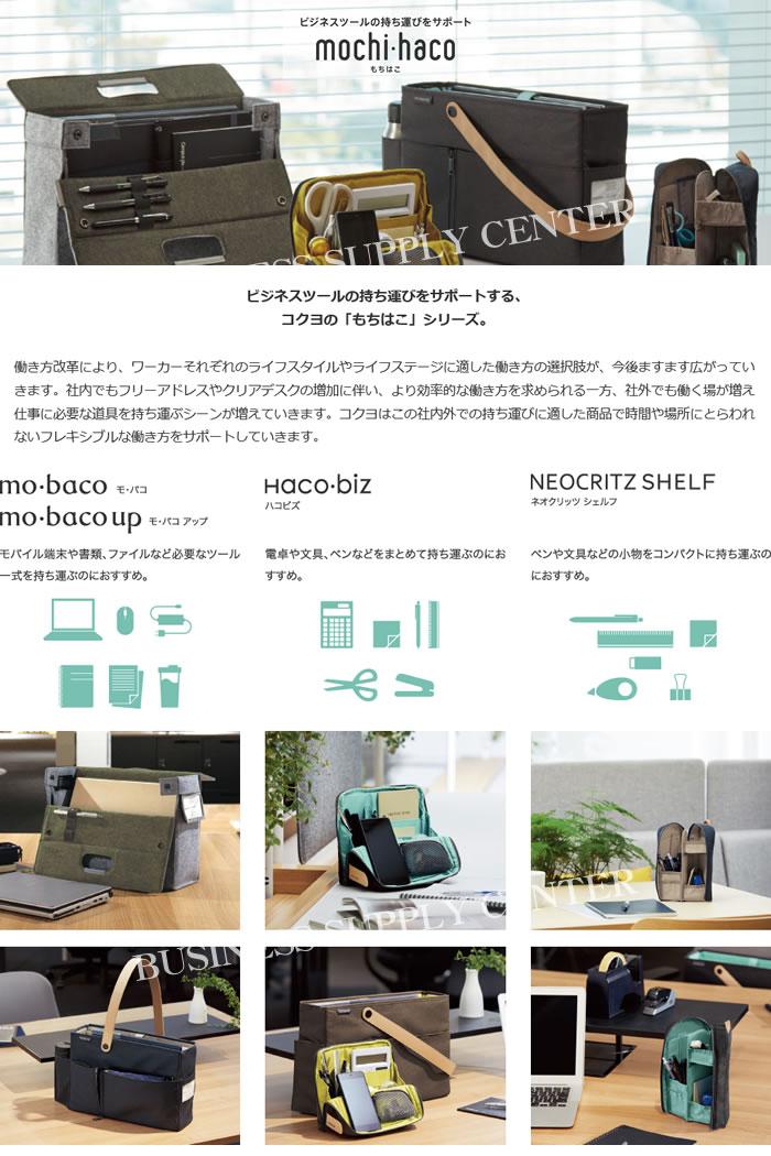 【宅配便】《5月再入荷予定》コクヨ モバイルバッグ モ・バコ アップ<mo・baco up> カハ-MB12 もちはこシリーズ