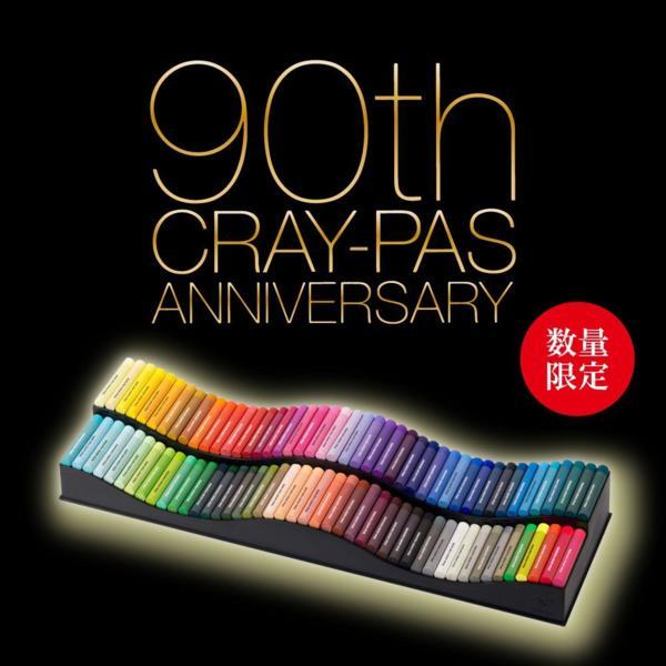 サクラクレパス LP90-AN クレパス誕生90年記念 90色セット