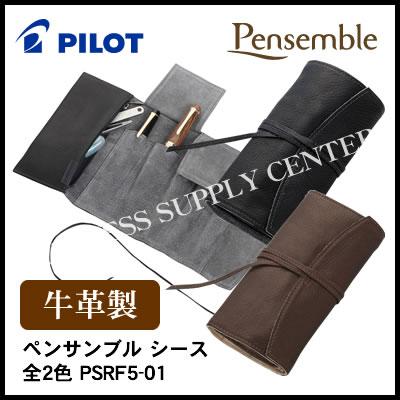 PILOTパイロットPSRF5-01 ロールファスナーペンケース5本差