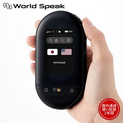 【送料無料】《2019年12月6日発売予定》キングジム ポータブル翻訳機 ワールドスピーク 国内専用SIM(2年間通信使い放題) HYP10-J48