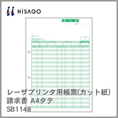ヒサゴ コンピューター用帳票(レーザープリンタ用) A4タテ SB1148 請求書 ヒサゴ 2000枚 A4タテ 2000枚, VOLTAGE:65e0dd75 --- municipalidaddeprimavera.cl