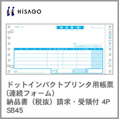 ヒサゴ コンピューター用帳票(ドットプリンタ用) SB45 納品書(税抜)請求・受領付4P 1000セット